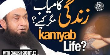 How To Live - Life Lesson by Molana Tariq Jamil   2 Sep 2021