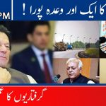PM Imran Khan In action on ring road scandel   Headlines   09:00 PM   14 July 2021   92NewsHD