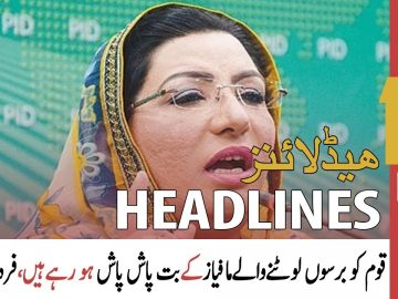 ARY News   Prime Time Headlines   12 PM   29th July 2021