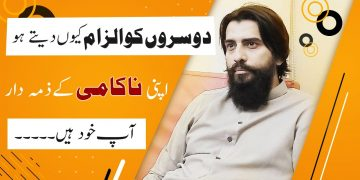 Don't Blame Others for your failures | Motivational Session by Shaykh Atif Ahmed