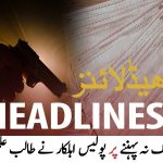 ARY News | Prime Time Headlines | 12 PM | 26th July 2021