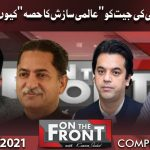 On The Front With Kamran Shahid   27 July 2021   Dunya News