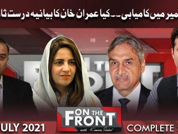 On The Front With Kamran Shahid | 26 July 2021 | Dunya News