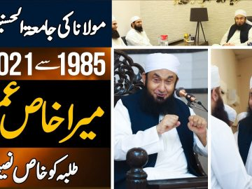 My Commitment From 1985 Till 2021 - Advice To Students | Latest Friday Night Special | 16 Sep 2021