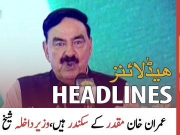 ARY News | Prime Time Headlines | 6 PM | 14 July 2021