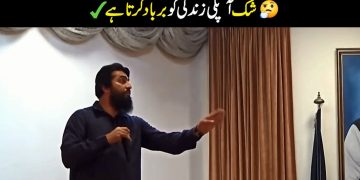 Doubt - Powerful Motivational Video By Shaykh Atif Ahmed - Life Changing Speech