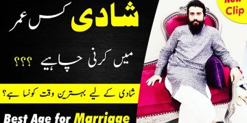 Shadi kb krni Chaiye | Best Age for Marriage | Motivational Session by Shyakh Atif Ahmed