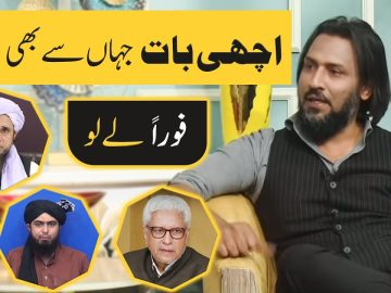 Special Advice for Youth by Sahil Adeem | Urdu/Hindi