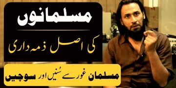Motivational Reminder for Muslims by Sahil Adeem | Responsibility of Muslims
