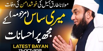 My Mother-in-Law - Her Favours over me | Molana Tariq Jamil | 13 Oct 2021 Wednesday Latest Bayan