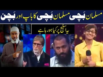 Muslim girl The father and child of a Muslim girl What is happening on this stage? || dr zakir naik