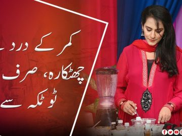 How To Get Rid Of Back Pain | Pak Totkay